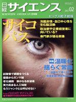 日経サイエンス(月刊誌)(2013年2月号)(雑誌)