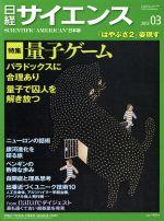 日経サイエンス(月刊誌)(2013年3月号)(雑誌)