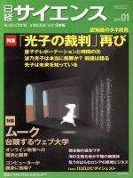 日経サイエンス(月刊誌)(2014年1月号)(雑誌)