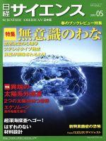 日経サイエンス(月刊誌)(2014年5月号)(雑誌)