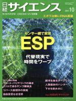 日経サイエンス(月刊誌)(2014年10月号)(雑誌)