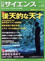 日経サイエンス(月刊誌)(2015年2月号)(雑誌)