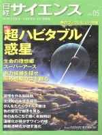 日経サイエンス(月刊誌)(2015年5月号)(雑誌)