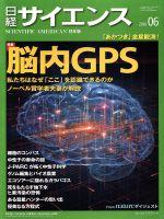 日経サイエンス(月刊誌)(2016年6月号)(雑誌)