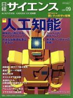 日経サイエンス(月刊誌)(2016年9月号)(雑誌)