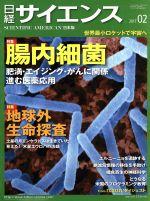 日経サイエンス(月刊誌)(2017年2月号)(雑誌)