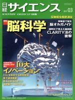 日経サイエンス(月刊誌)(2017年3月号)(雑誌)