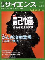 日経サイエンス(月刊誌)(2017年11月号)(雑誌)