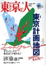 東京人(月刊誌)(2016年11月号)(雑誌)