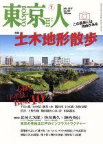 東京人(月刊誌)(2017年7月号)(雑誌)
