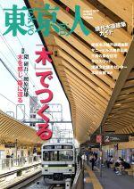 東京人(月刊誌)(2017年8月号)(雑誌)
