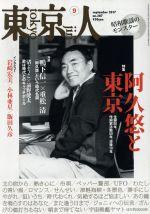 東京人(月刊誌)(2017年9月号)(雑誌)