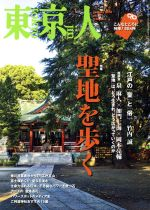 東京人(月刊誌)(2018年1月号)(雑誌)