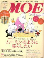 MOE(月刊誌)(2013年1月号)(雑誌)