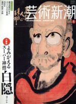 芸術新潮(月刊誌)(2013年1月号)(雑誌)