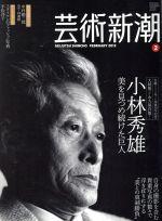 芸術新潮(月刊誌)(2013年2月号)(雑誌)
