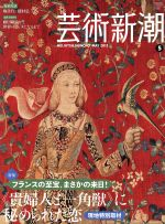 芸術新潮(月刊誌)(2013年5月号)(雑誌)