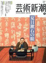 芸術新潮(月刊誌)(2013年6月号)(雑誌)