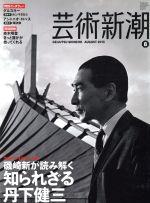 芸術新潮(月刊誌)(2013年8月号)(雑誌)