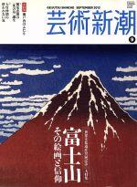 芸術新潮(月刊誌)(2013年9月号)(雑誌)