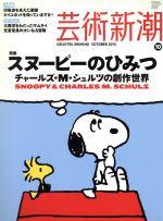 芸術新潮(月刊誌)(2013年10月号)(雑誌)