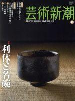 芸術新潮(月刊誌)(2013年11月号)(雑誌)