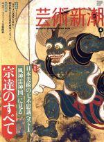 芸術新潮(月刊誌)(2014年4月号)(雑誌)