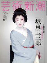 芸術新潮(月刊誌)(2014年6月号)(雑誌)