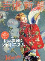 芸術新潮(月刊誌)(2014年7月号)(雑誌)