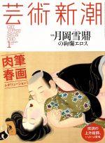 芸術新潮(月刊誌)(2015年1月号)(雑誌)