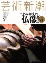 芸術新潮(月刊誌)(2015年5月号)(雑誌)