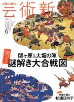 芸術新潮(月刊誌)(2015年6月号)(雑誌)