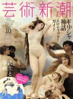 芸術新潮(月刊誌)(2015年10月号)(雑誌)