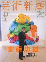 芸術新潮(月刊誌)(2015年11月号)(雑誌)