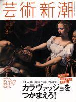 芸術新潮(月刊誌)(2016年3月号)(雑誌)