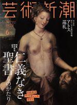 芸術新潮(月刊誌)(2016年6月号)(雑誌)
