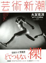 芸術新潮(月刊誌)(2016年7月号)(雑誌)