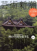 芸術新潮(月刊誌)(2016年8月号)(雑誌)