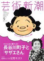 芸術新潮(月刊誌)(2016年9月号)(雑誌)