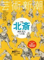 芸術新潮(月刊誌)(2016年12月号)(雑誌)