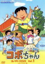 原作連載35周年&TVシリーズ放送開始25周年記念企画 想い出のアニメライブラリー 第87集 コボちゃん コレクターズDVD Vol.1<HDリマスター版>(通常)(DVD)