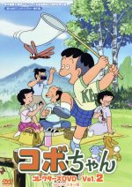 原作連載35周年&TVシリーズ放送開始25周年記念企画 想い出のアニメライブラリー 第87集 コボちゃん コレクターズDVD Vol.2<HDリマスター版>(通常)(DVD)