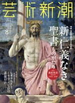 芸術新潮(月刊誌)(2017年8月号)(雑誌)