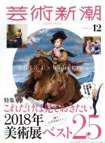 芸術新潮(月刊誌)(2017年12月号)(雑誌)