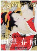 芸術新潮(月刊誌)(2018年2月号)(雑誌)