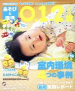 あそびと環境0・1・2歳(月刊誌)(2017年9月号)(雑誌)