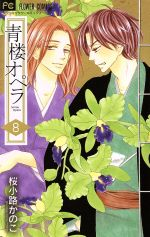 青楼オペラ(8)(フラワーCベツコミ)(少女コミック)