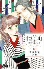 椿町ロンリープラネット(10)(マーガレットC)(少女コミック)