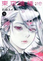 東京喰種 トーキョーグール:re(15)ヤングジャンプC