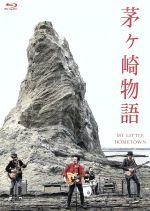 茅ヶ崎物語 ~MY LITTLE HOMETOWN~(Blu-ray Disc)(BLU-RAY DISC)(DVD)